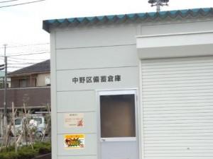 中野区備蓄倉庫