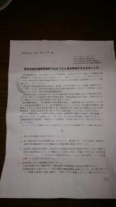 141121区長会国保.bak