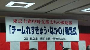 れすきゅう中野04