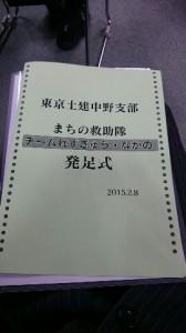 れすきゅう中野03