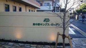 東中野キングスガーデン2