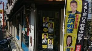 長沢選挙事務所