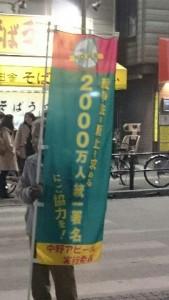中野アピール002