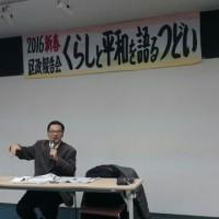 2・7新春区政報告会