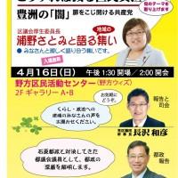 浦野・長沢報告会
